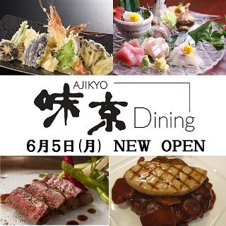 味京 Dining 6/5(月)OPEN!!