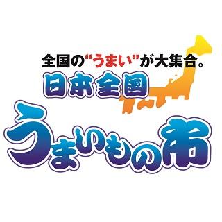 日本全国うまいもの市