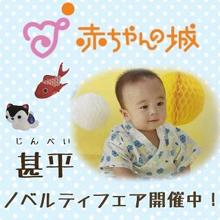 赤ちゃんの城<br>甚平フェア開催中