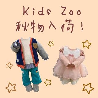 Kids Zoo<br>秋物入荷しました!