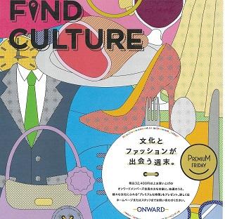 FIND CULTURE ~文化とファッションが出会う週末~