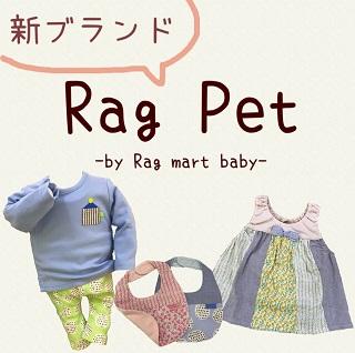 Newブランド Rag Pet