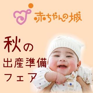 赤ちゃんの城<br>秋の出産準備フェア