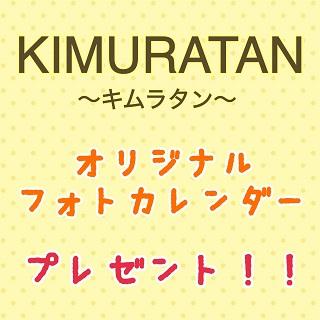 キムラタン<br>フォトカレンダープレゼント!