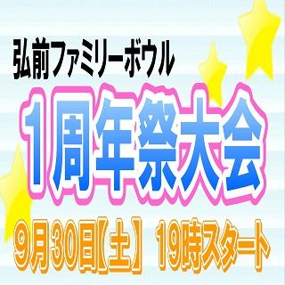 弘前ファミリーボウル 1周年祭大会