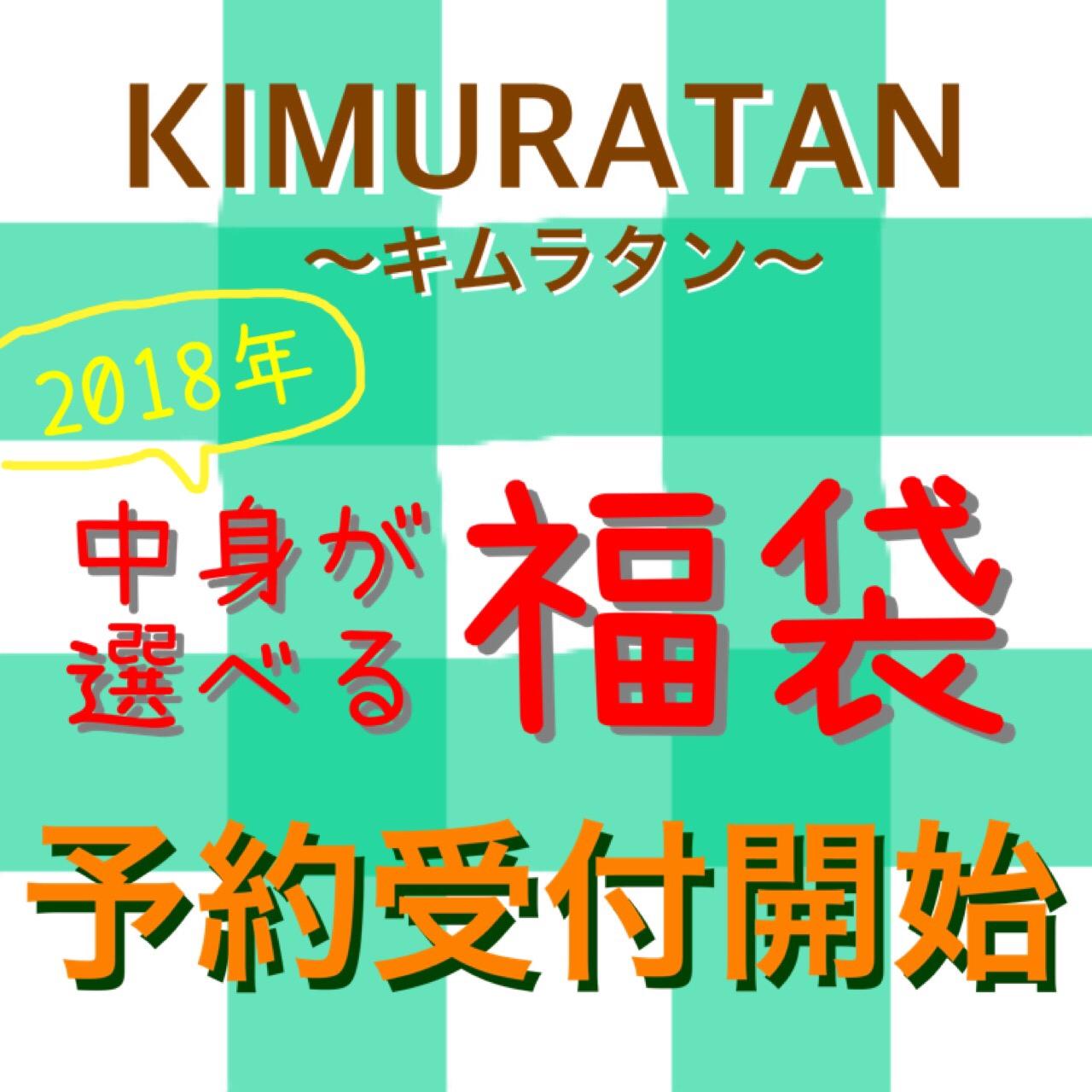 【キムラタン】2018年福袋予約受付開始!