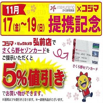 5%値引き!! コジマ×ビッグカメラ弘前店