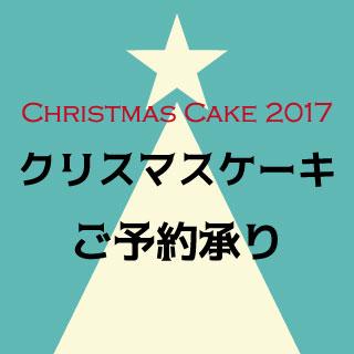 2017クリスマスケーキご予約承り中