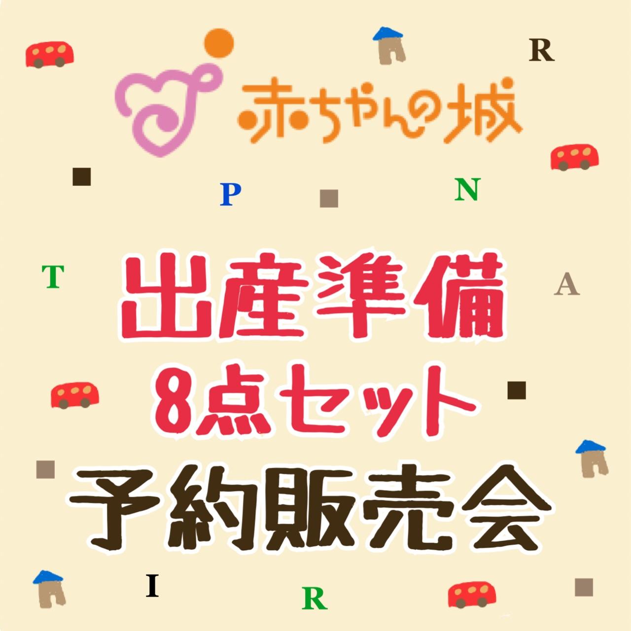 【赤ちゃんの城】出産準備セット予約販売会