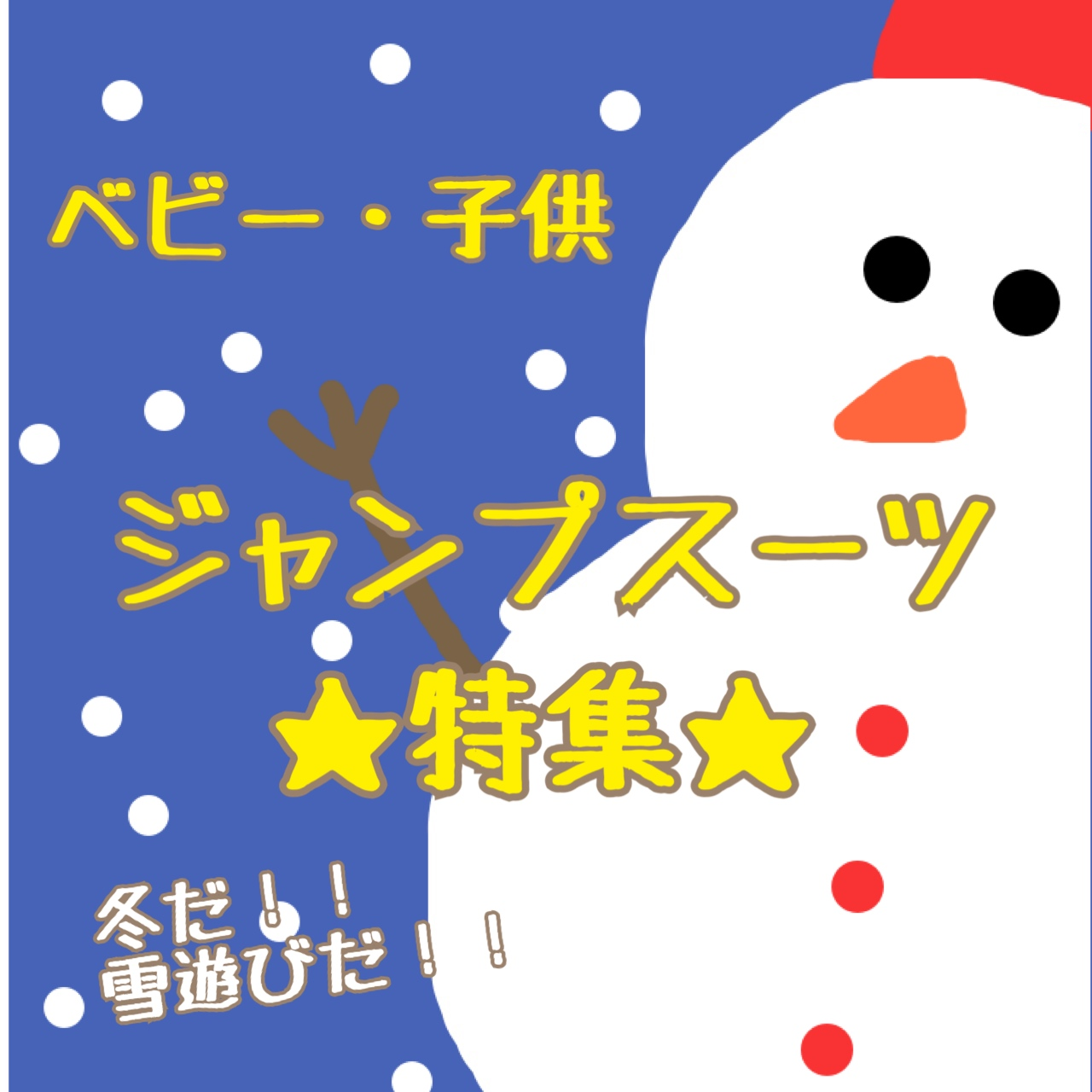 ☆ジャンプスーツコレクション☆