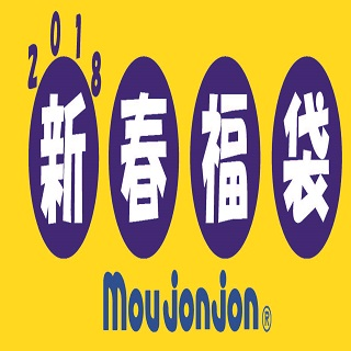 【むーじょんじょん】2018年福袋予約受付!!
