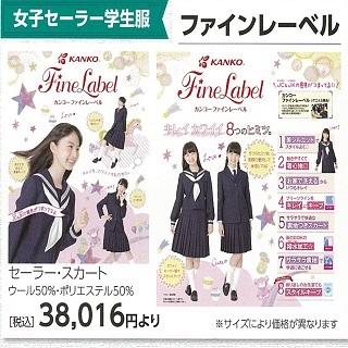 【2018】中学校学生服承り会