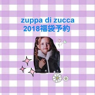 【zuppa di zucca】2018年福袋予約スタート!