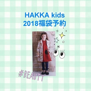 【HAKKA Kids】2018年福袋予約スタート!