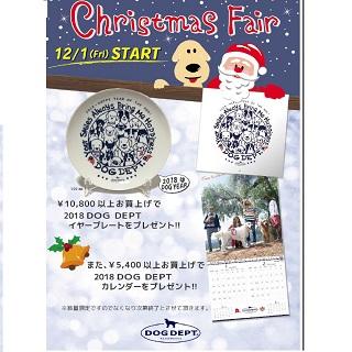 【DOG DEPT】クリスマスフェア