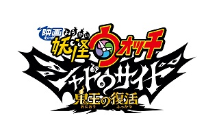 映画『妖怪ウォッチ シャドウサイド鬼王の復活』公開記念!!<br>ジバニャンがやってくる!!