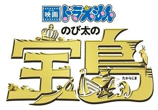 『映画ドラえもん のび太の宝島』公開記念!!ドラえもんがやってくる!!