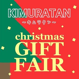 【キムラタン】クリスマスギフトフェア