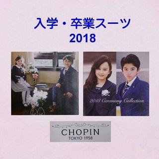 入学・卒業スーツ2018
