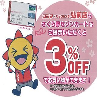 コジマ×ビックカメラ弘前店でさくら野セゾンカードを提示するとお得にお買い物ができます!!