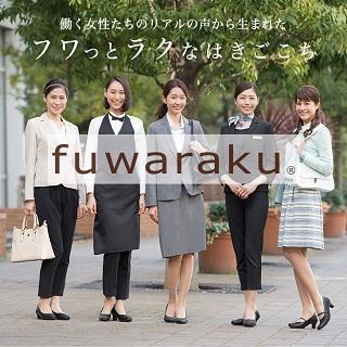 フワっとラクなはきごこち『fuwaraku』