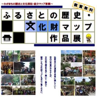 ~わがまちの歴史と文化探訪・紹介マップ事業~
