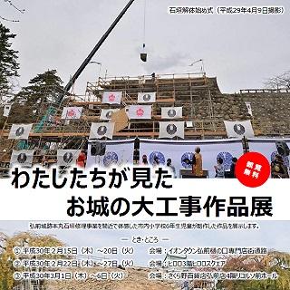 わたしたちが見た お城の大工事作品展