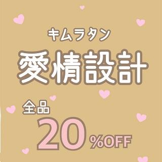 【愛情設計】20%OFF開催!