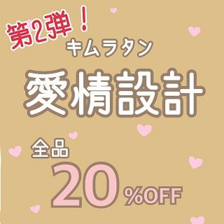 ☆キムラタン☆応援プレママ キャンペーン☆