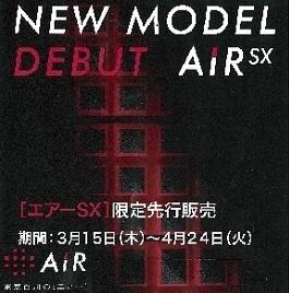 【東京西川】 エアーSX 限定先行販売