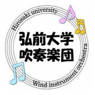 弘前大学吹奏楽団ステージイベント