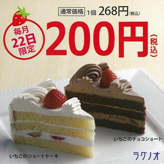 <ラグノオ><br>毎月22日はショートケーキの日