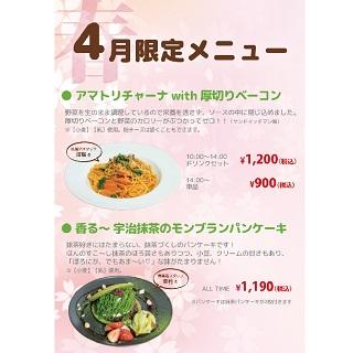 <cafe202><br>4月限定メニュー