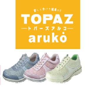 【婦人靴】トパーズ✿春のトラベル&ウォーキングフェア