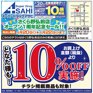 スーパードラッグアサヒさくら野弘前店<br>オープン1周年記念セール!!