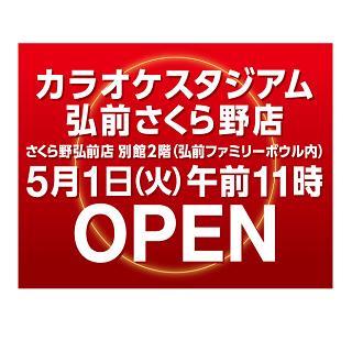カラオケスタジアムさくら野弘前店OPEN