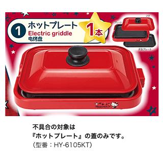【サンリオ】お正月1000円クジ ホットプレートふたの交換のお願い