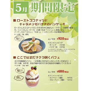 <cafe202><br>5月限定メニュー