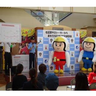 青森県警察<br>女性の犯罪被害防止講習会