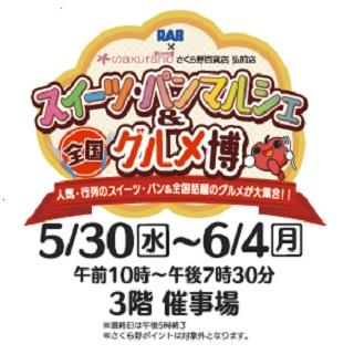 RAB×さくら野弘前店<br>スイーツ・パンマルシェ&全国グルメ博