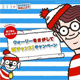 【ラストチャンス】a.v.v × WHERE'S WALLY?