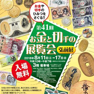 『お金と切手の展覧会 弘前展』