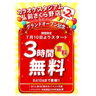 グランドオープン記念第2弾<br>カラオケ室料3時間無料キャンペーン!!