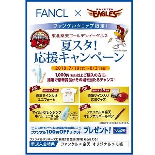 【FANCL】楽天応援キャンペーン実施中!