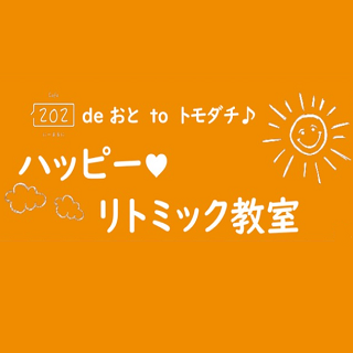 Cafe202 de おと to トモダチ♪