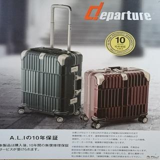 スーツケースは安心の10年保証!