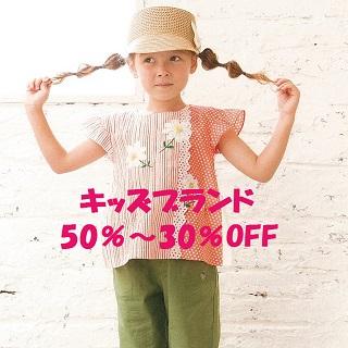 【50%OFF~30%OFF】<br>キッズブランド