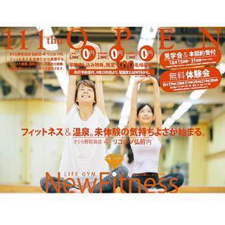NewFitness<br>リコルソ弘前内に11/1(木)OPEN!!