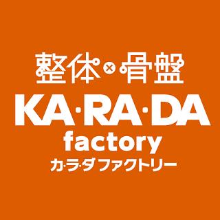 整体×骨盤<br>KA・RA・DA factory<br>9/21(金)OPEN!!