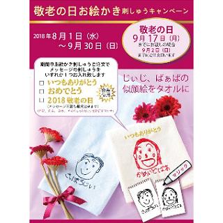 【UCHINO】<br>敬老の日お絵かき刺しゅうキャンペーン
